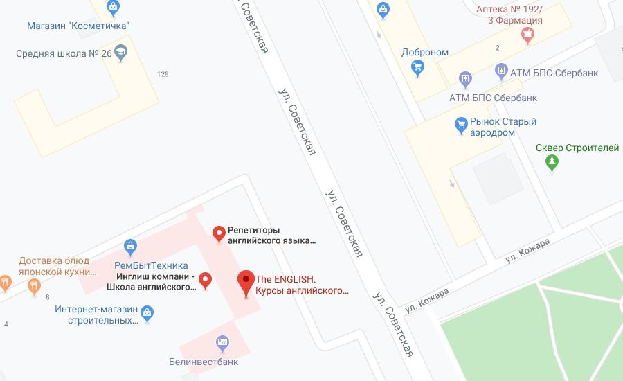 Курсы-английского-Гомель-адрес-карта
