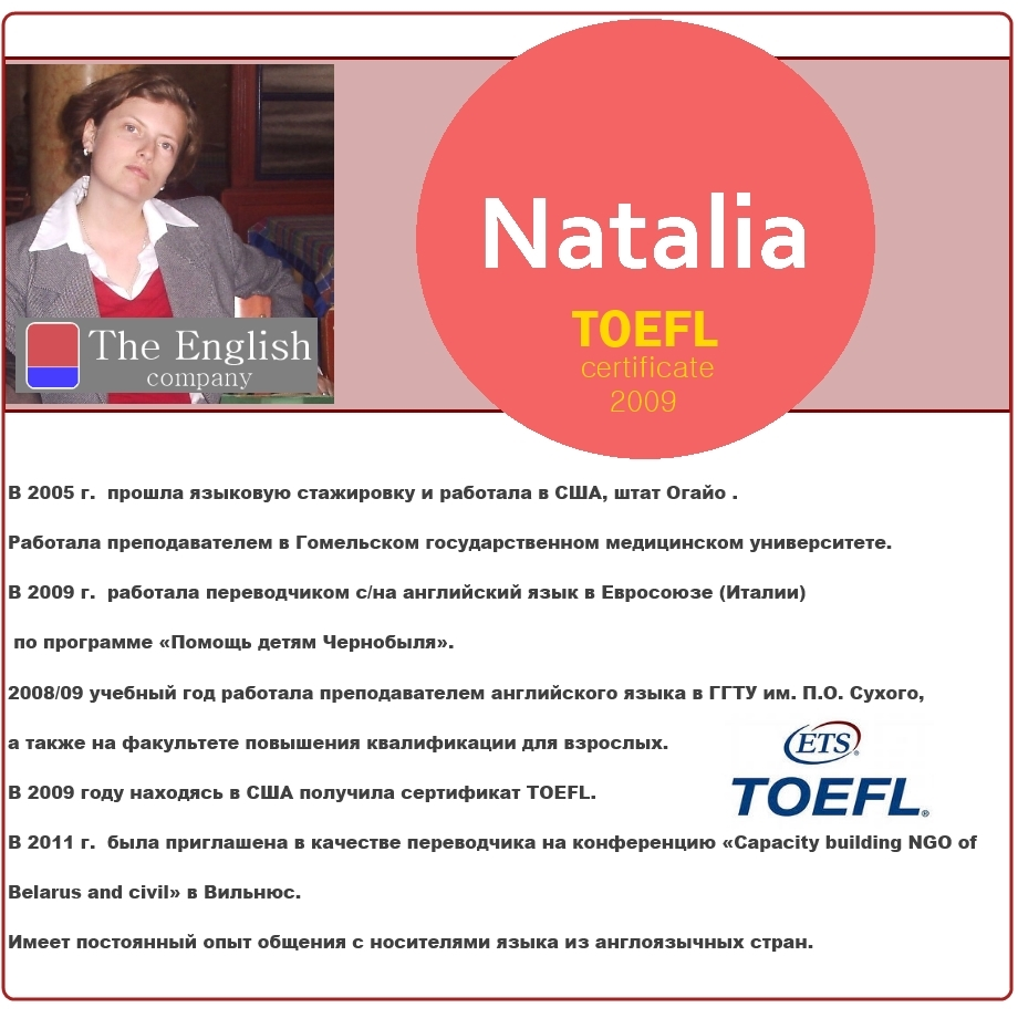 Курсы английского языка в гомелеEnglish language courses in Gomel 1